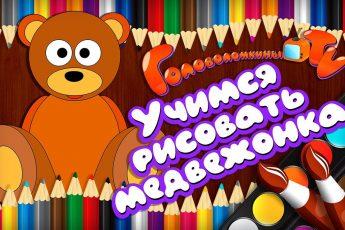 Учимся рисовать медвежонка Уроки рисования для детей