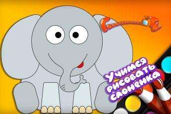 Учимся рисовать слоненка Уроки рисования для детей