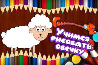 Учимся рисовать овечку Уроки рисования для детей