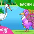 Павлин и журавль   Басни Эзопа   Пинкфонг Рассказы для детей