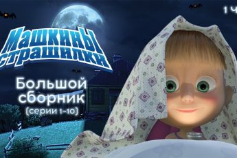 Машкины Страшилки - Большой сборник страшилок