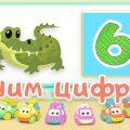 Би-Би-Знайки - Цифра 6 (песенка для детей про крокодила)