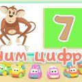 Би-Би-Знайки - Цифра 7 (песенка для детей про обезьян)