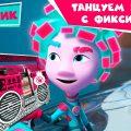 Фиксики - Танцуем и поем с фиксиками