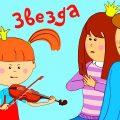 Жила-была Царевна - ЗВЕЗДА - Веселые мультики и песни для детей