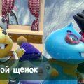 Дуда и Дада - мультфильм про машинки для детей - Ледяной щенок – Серия 44 – мультфильм про зиму