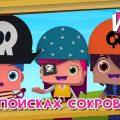 ЙОКО и его друзья - Мультфильм для детей - В поисках сокровищ - Веселые приключения верных друзей