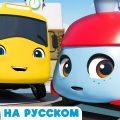 Гонка на горе - РАССКАЗ   Мультики для детей   Автобус Бастер   Детские Песни