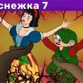 Белоснежка И Лесная Фея - эпизод 7   Сказки для детей и Мультик