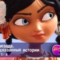 Шахерезада. Нерассказанные истории - Эпизоды 1-4