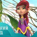 Снежная Королева: Хранители Чудес   Серия 18   Зимний сад