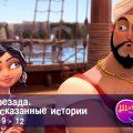 Шахерезада. Нерассказанные истории - Эпизоды 9-12