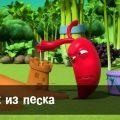 Мультфильм детям - Овощная ВЕЧЕРИНКА – Замок из песка - серия 24