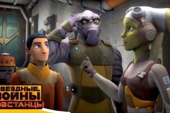 Звёздные войны: Повстанцы - Секретный груз - Star Wars (Сезон 3, Серия 18)   Мультфильм Disney