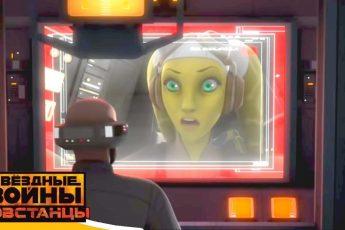 Звёздные войны: Повстанцы - Дроид-двойной агент - Star Wars (Сезон 3, Серия 19) | Мультфильм Disney
