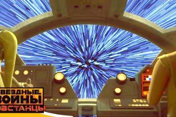 Звёздные войны: Повстанцы - Время «Ч». Часть 2 - Star Wars (Сезон 3, Серия 22)   Мультфильм Disney