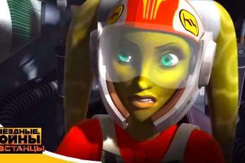 Звёздные войны: Повстанцы - Атака повстанцев - Star Wars (Сезон 4 Серия 9)