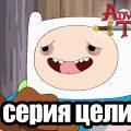 Время приключений   Бобы + Тихий король (серия целиком)   Cartoon Network