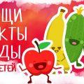 Овощи и Фрукты для детей! Развивающие мультики для самых маленьких!