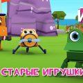 Мультики - Старые игрушки ЙОКО - Интересные мультфильмы для детей