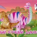 Мультики про динозавров - Самый лучший динозавр - ЙОКО - Интересные мультики детям