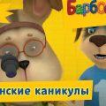 Шпионские каникулы 🔴 Барбоскины 🔵 Новая серия | 190 | Премьера!