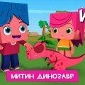 ЙОКО | Митин динозавр | Новая серия | Мультфильмы для детей