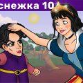 Белоснежка - эпизод 10 - Ведьма-гном   Сказки для детей и Мультик