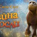 Тайна Мосли | Мультфильм для всей семьи | НОВИНКИ 2020 ГОДА