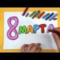 8 МАРТА пишем и рисуем буквы