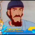 Суперкнига - 1 сезон 22 серия | Огненная колесница
