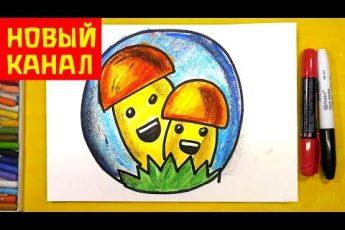 Маслята рисунки для детей / Урок рисования