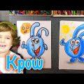 Рисуем СМЕШАРИКОВ КРОША / как нарисовать Смешарика / урок рисования для детей