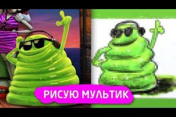 Мультик Монстры на каникулах / Рисуем ЖЕЛЕ из мультика РыбаКит