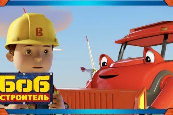 Боб строитель ⭐ветряная ферма 🛠 мультфильм для детей