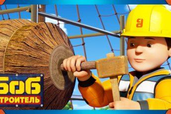 Боб строитель | День в зоопарке - новый сезон 19 | 40 минут сборник | мультфильм для детей