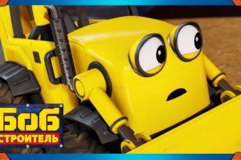 Боб строитель | Марафон - новый сезон | Лучший из Боба | 1 час | мультфильм для детей