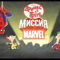 Финес и Ферб - Финес и Ферб: Миссия Marvel. Часть 2 (Сезон 4 Серия 10)