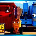 Боб строитель   Весёлые старты - новый сезон   1 час сбор   мультфильм для детей