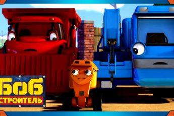 Боб строитель | Весёлые старты - новый сезон | 1 час сбор | мультфильм для детей