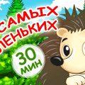 Мульт-песенки для САМЫХ МАЛЕНЬКИХ! Лучшие музыкальные мультфильмы для детей. Наше всё!