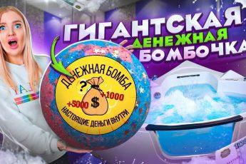 КУПИЛА ГИГАНТСКУЮ ДЕНЕЖНУЮ БОМБОЧКУ за 30000 Рублей! Сколько Денег Внутри Я НАШЛА?
