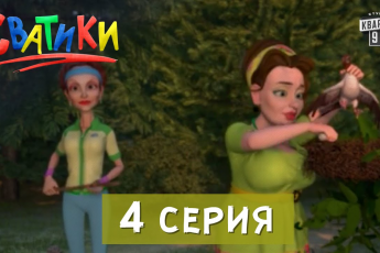 Сватики 4 серия
