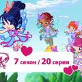 Клуб Винкс - Сезон 7 Серия 20 - Детки Винкс