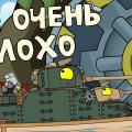 Все очень плохо - Мультики про танки