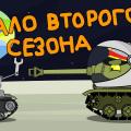 Начало второго сезона - Мультики про танки
