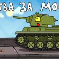 Битва за мост - Мультики про танки