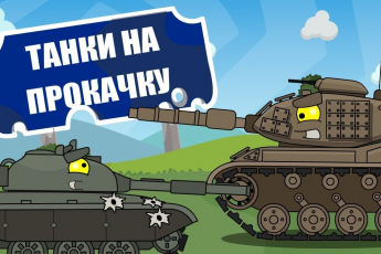 Танки на прокачку - Мультики про танки