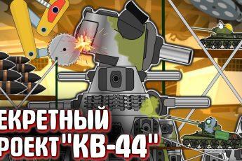 Секретный проект КВ-44.Мультики про танки