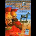 Разрушение Трои, и путешествие Одиссея.